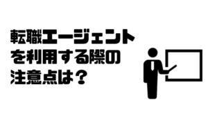 転職エージェント_注意点