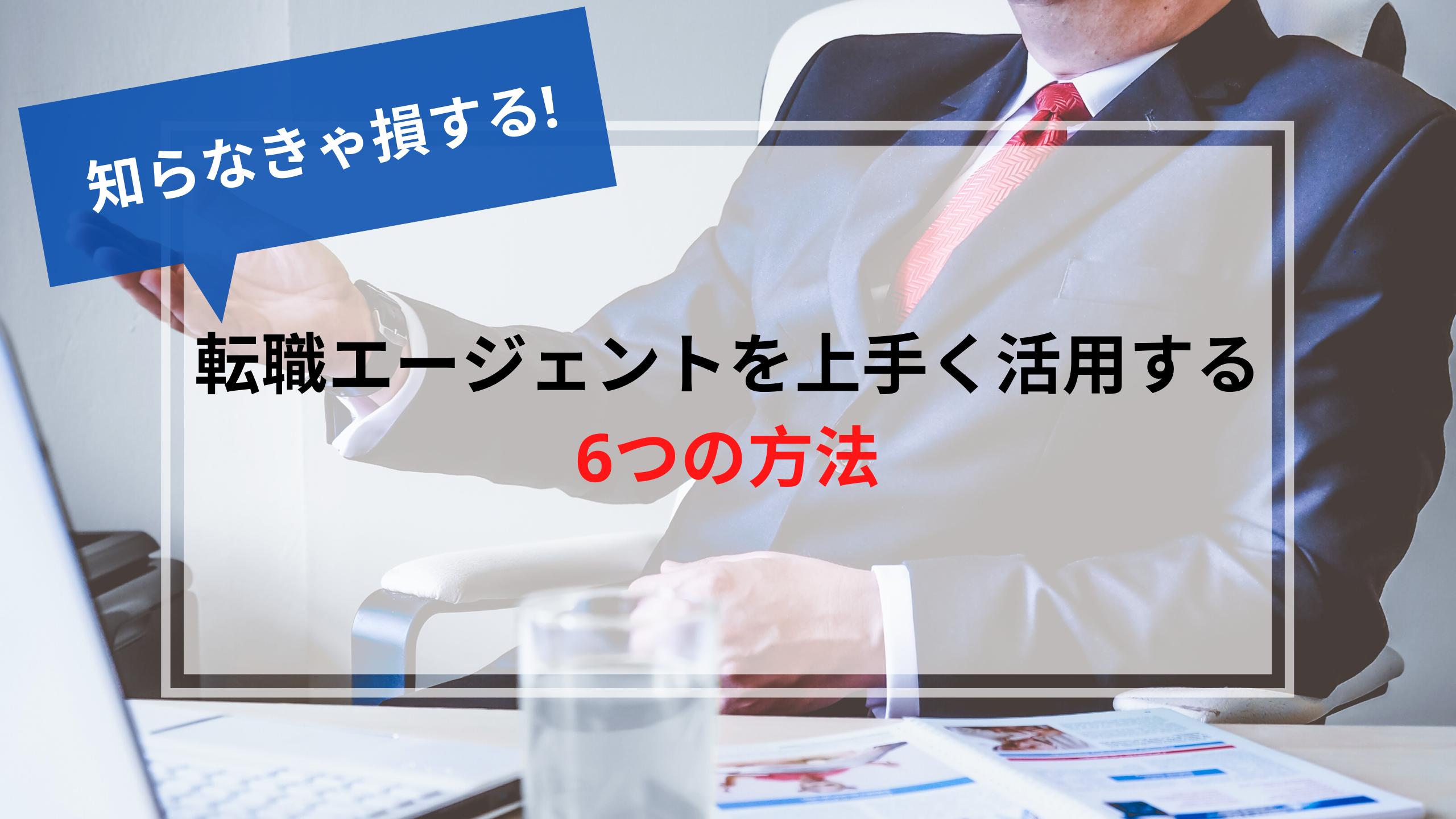 転職エージェント_活用_6つの方法