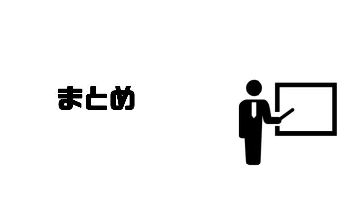 転職エージェント_まとめ