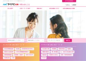 マイナビ転職_女性のお仕事_転職サイト_口コミ