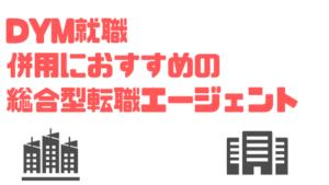 DYM_評判_総合型