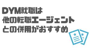 DYM_評判_併用がおすすめ