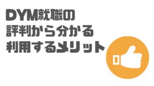 DYM_評判_利用のメリット