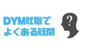 DYM_評判_よくある質問