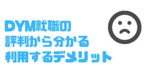 DYM_評判_デメリット