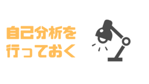 DYM_評判_自己分析