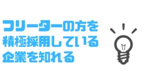 DYM_評判_フリーター_ニート_採用