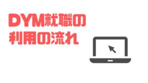 DYM_評判_利用の流れ