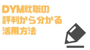 DYM_評判_活用方法