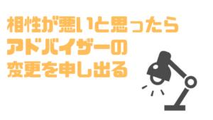 DYM_評判_変更_申し出る
