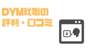 DYM_評判_口コミ