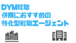 DYM_評判_特化型