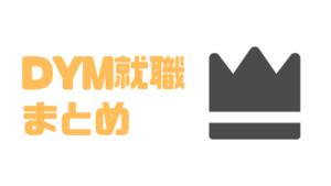 DYM_評判_まとめ