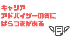 DYM_評判_キャリアアドバイザーの質_ばらつき