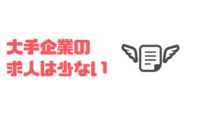 DYM_評判_大手企業_少ない