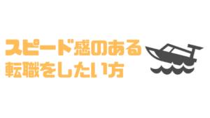 DYM_評判_スピード感