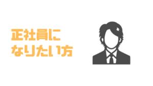 DYM_評判_正社員