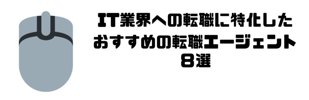 IT業界_転職エージェント_8選