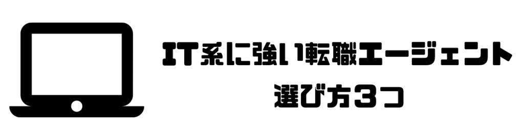IT系_強い転職エージェント_選び方
