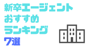新卒_エージェント_おすすめランキング_7選