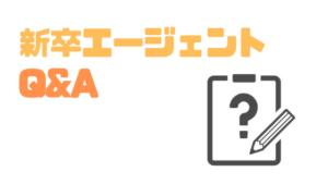 新卒_エージェント_Q&A