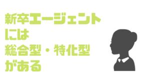 新卒_エージェント_総合型_特化型