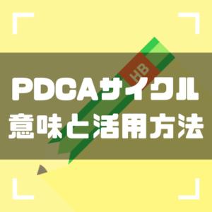 【保存版】PDCAサイクルの意味とは?やり方や活用法を徹底解説!