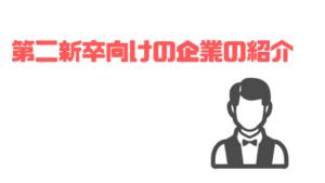 第二新卒_企業_紹介