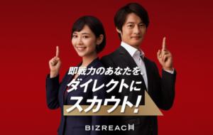 ビズリーチ評判_ホームページ