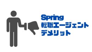 Spring転職エージェント_デメリット
