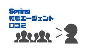 Spring転職エージェント_口コミ