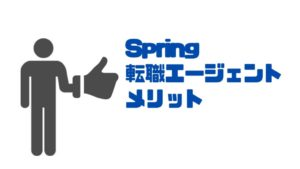 Spring転職エージェント_メリット