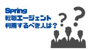 Spring転職エージェント_おすすめ