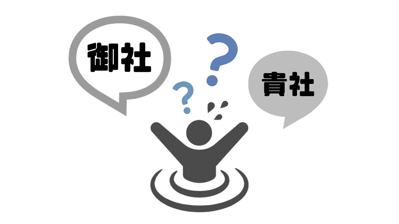 御社_貴社