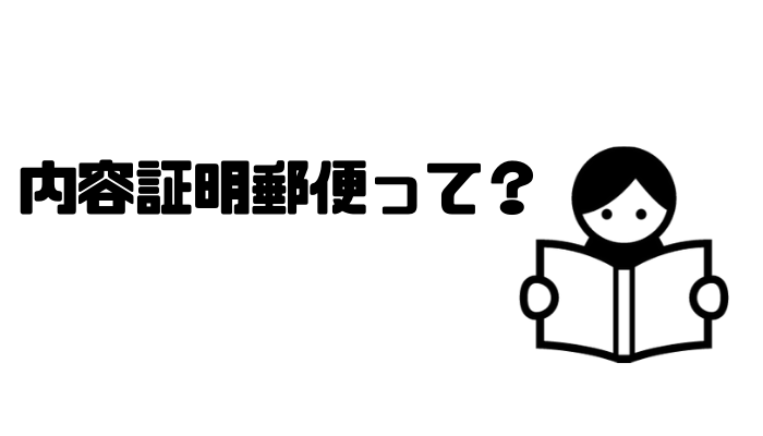 内容証明_とは
