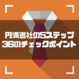 円満退社の5ステップと失敗しないための36個のチェックポイント