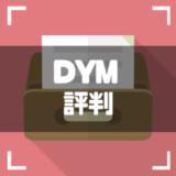 DYM就職の評判は最悪?!|利用者100人の辛口評価からわかったリアルな特徴やメリット・デメリット徹底解説