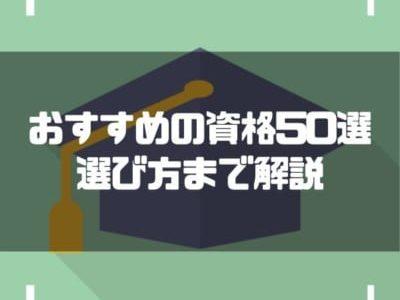 資格おすすめ人気ランキング50選|転職・就職・趣味に使える資格を厳選