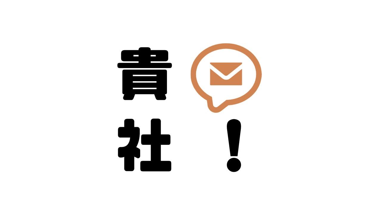 貴社_メール