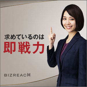 転職エージェント_選び方_ビズリーチ