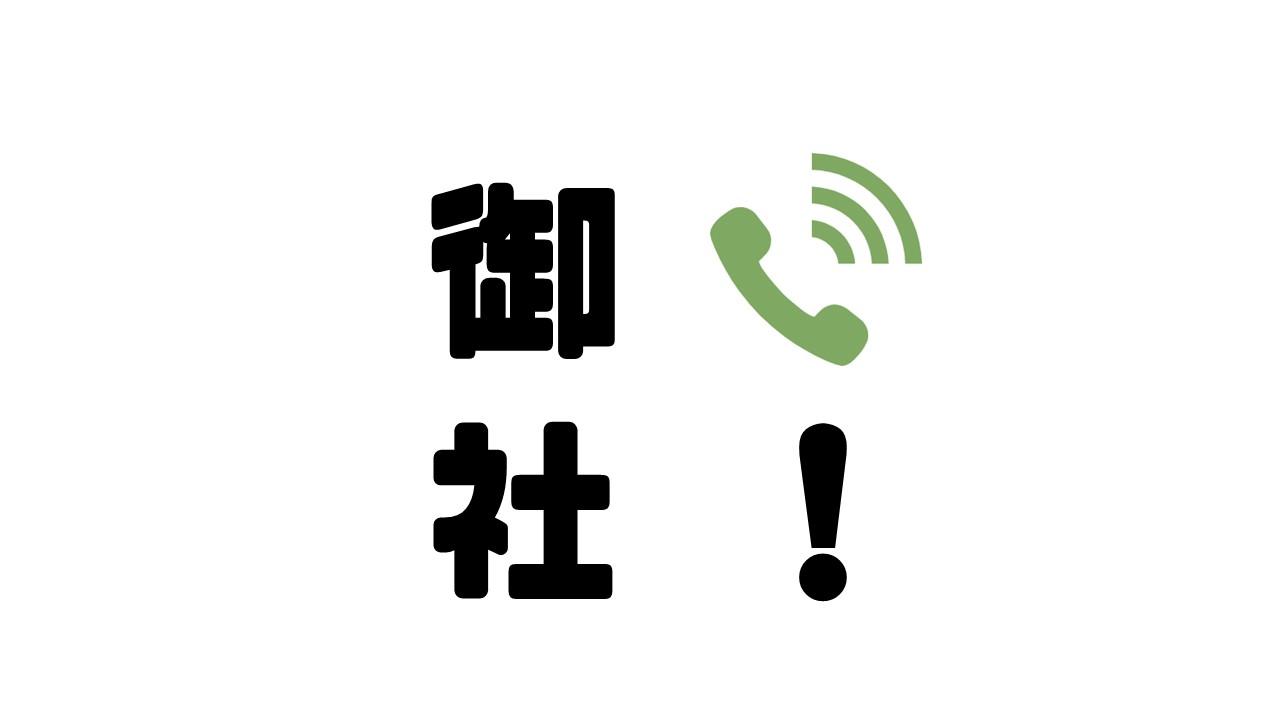 御社_電話