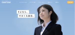 就活エージェント_キャリアチケット
