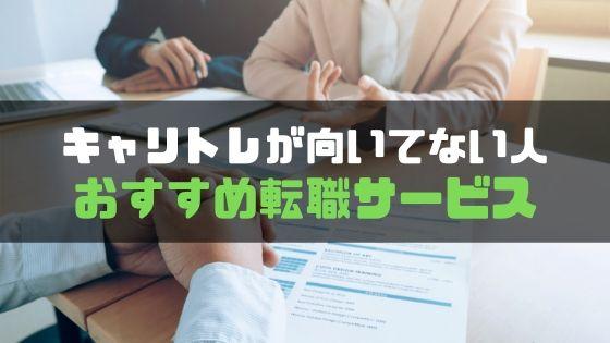 キャリトレ_おすすめ転職サービス