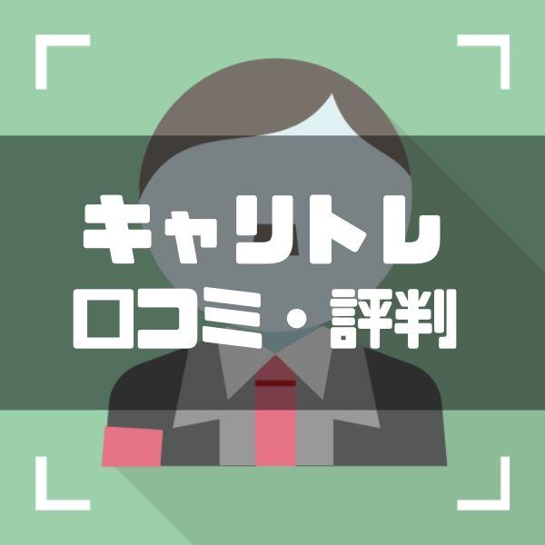 キャリトレ_評判_口コミ