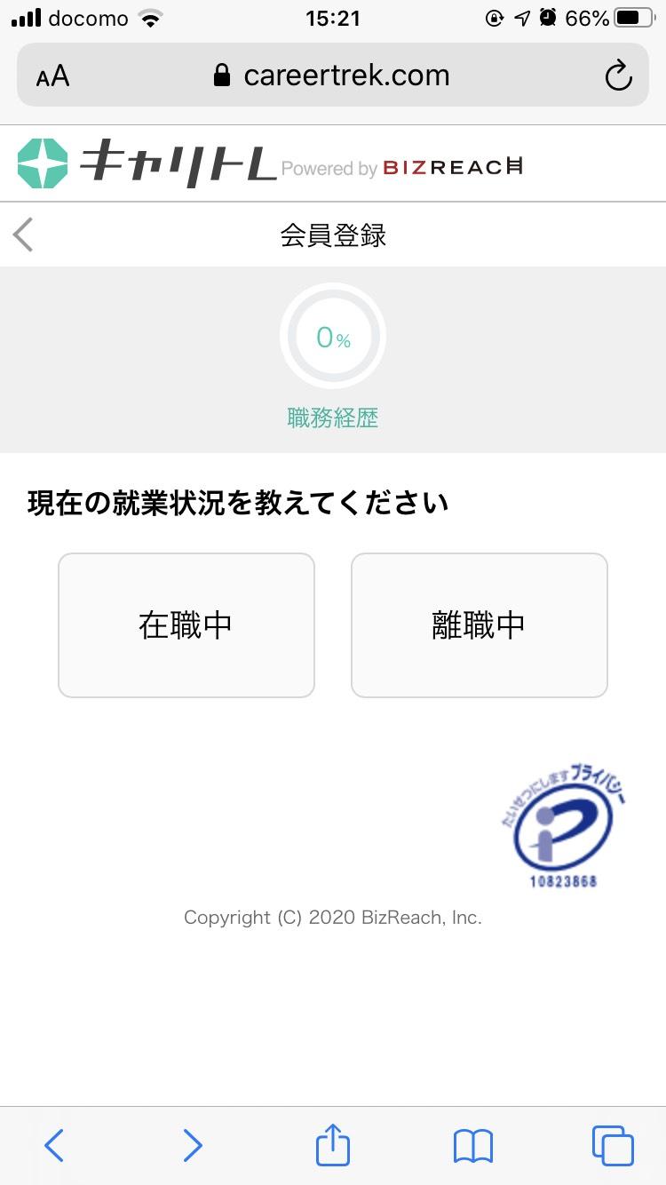 キャリトレ_職務経歴