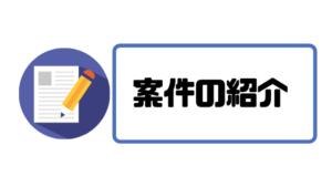 フリーランスエージェント_案件紹介