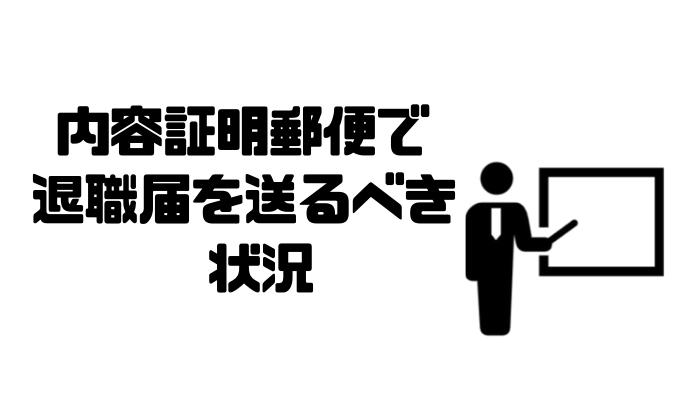 内容証明_状況