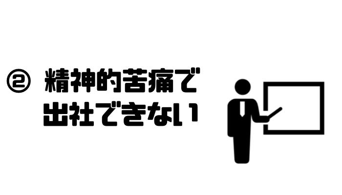 内容証明_精神的苦痛
