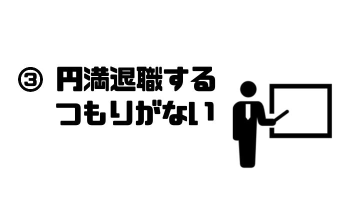 内容証明_円満退職