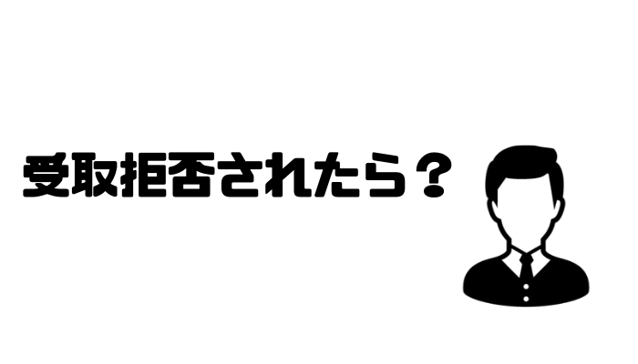 内容証明_受取拒否